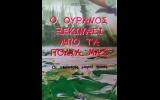 «Ο Ουρανός ξεκινάει από τα πόδια μας» Παρουσίαση βιβλίου του Άκη Μίσκου στη Βέροια
