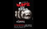 Συνεχίζονται οι παραστάσεις του βραβευμένου έργου του Χάουαρντ Ζιν, «Ο Μαρξ στο Σόχο»