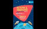 Αστέρια και Άνθρωποι στη Νέα Χιλιετία: Διαστημικά φαινόμενα: Νοσταλγία για ένα αλλοτινό μέλλον