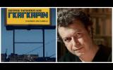 Ο Πέτρος Τατσόπουλος παρουσιάζει το βιβλίο του «Γκαγκάριν» στη Δημόσια Βιβλιοθήκη της Βέροιας