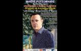 «Απαγορεύεται η είσοδος στον θάνατο»:  Το νέο βιβλίο του Μάκη Ρουσομάνη παρουσιάζεται στη Βέροια