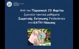 Τακτικά μαθήματα Σωματικής Επίγνωσης Feldenkrais στο ΚΑΠΗ Νάουσας