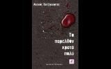 Ο Αλέκος Χατζηκώστας παρουσιάζει το νέο του βιβλίο στη Μελίκη