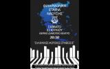 Η καλοκαιρινή συναυλία της Φιλαρμονικής Νάουσας
