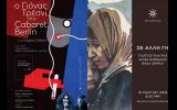 Εγκαίνια του ''Υπογείου της Μνήμης'' με την παρουσίαση του βιβλίου  ''Ο αλλόκοτος κόσμος του Γιόνας Τρέσνι''  και της περιοδικής έκθεσης ''Σε άλλη Γη''