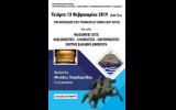 «Μακεδονικός Λόγος, Μακεδονικότητα, Ελληνικότητα, Οικουμενικότητα, Κεντρική Βαλκανική Δημοκρατία»