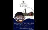 Μουσικοχορευτική εκδήλωση του Ωδείου της Ιεράς Μητρόπολης στο Δημοτικό Θέατρο Νάουσας