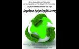 Πρόγραμμα τριήμερων εκδηλώσεων για την Παγκόσμια Ημέρα Περιβάλλοντος