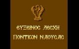 Πρόσκληση Γενικής Συνέλευσης της Ευξείνου  Λέσχης Ποντίων Νάουσας