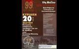 Κεντρικές Εκδηλώσεις Ν. Ημαθίας για την Ημέρα Μνήμης Γενοκτονίας του Ποντιακού Ελληνισμού από την Εύξεινο Λέσχη Επισκοπής Νάουσας