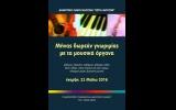Ξεκίνησε ο μήνας δωρεάν γνωριμίας με τα μουσικά όργανα στο Δημοτικό Ωδείο Νάουσας