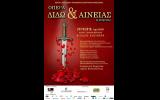 H Όπερα «Διδώ και Αινείας» στη Βέροια