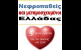 Εβδομάδα αιμοδοσίας για την τράπεζα αίματος της ομάδας