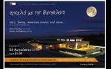 Μουσικές στιγμές υπό το φως του φεγγαριού στο Αρχαιολογικό Μουσείο Πέλλας
