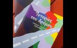Στην ανθολογία διηγημάτων «Ιστορίες του δρόμου» συμμετέχει ο Γρηγόρης Σακαλής