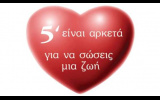 Έναρξη λειτουργίας τράπεζας αίματος από την ομάδα «Νεφροπαθείς και μεταμοσχευμένοι Ελλάδος»