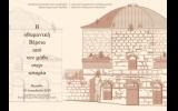 Η οθωμανική Βέροια: από τον μύθο στην ιστορία