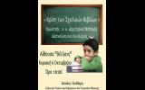 «Κρίση των Σχολικών Βιβλίων»