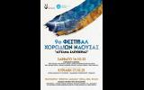 9ο Φεστιβάλ Χορωδιών Νάουσας από το Μουσικό Σωματείο «ΩΔΕΙΟ ΝΑΟΥΣΗΣ», σε συνεργασία με τον Δήμο Νάουσας
