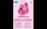 Δράσεις ευαισθητοποίησης κατά του καρκίνου του μαστού  από τον Δήμο Νάουσας  σε συνεργασία με το Γενικό Νοσοκομείο Νάουσας και  τον Σύλλογο