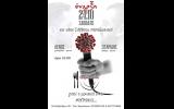Για 7η χρονιά το αχτύπητο δίδυμο «Λένος – Σιταρίδης» επιμένει  «Παραδοσιακά», πρεμιέρα αυτό το Σάββατο 24 Οκτωβρίου