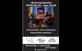Μια ξεχωριστή Live βραδιά την Τρίτη 28 Ιουλίου τέρμα Βενιζέλου!