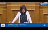 Ερώτηση της Φρόσως Καρασαρλίδου για τις ελλείψεις και τα προβλήματα λειτουργίας της Μονάδας Θεραπείας του ΟΚΑΝΑ Βέροιας
