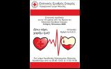 Αιμοδοσία του Ερυθρού Σταυρού Νάουσας την Τετάρτη 10 Ιουνίου