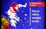 Κορονοϊός: Εκτακτα μέτρα και στην Ημαθία από σήμερα Παρασκευή και για 14 ημέρες